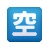 """Japanese """"Vacancy"""" Button icon"""
